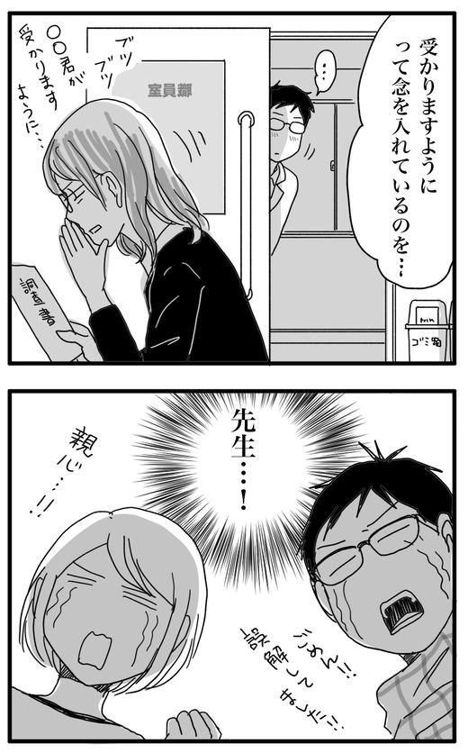 先生!のコピー3