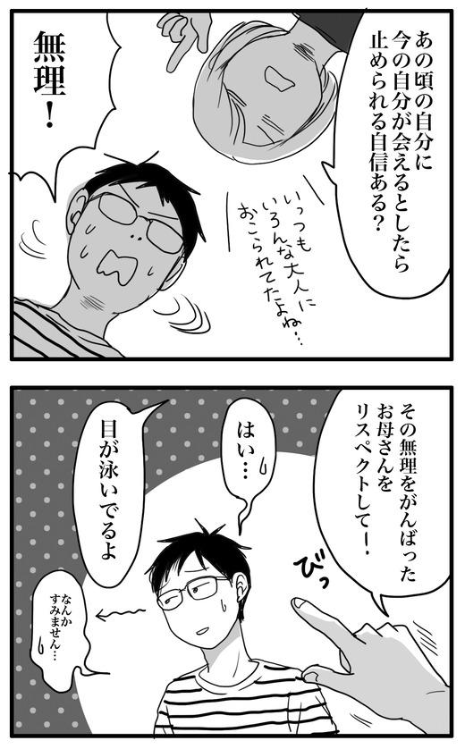 おこられのコピー4