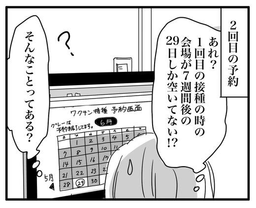 わくちんのコピー3