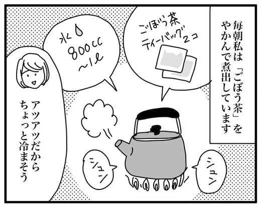 ごぼうコーヒーのコピー