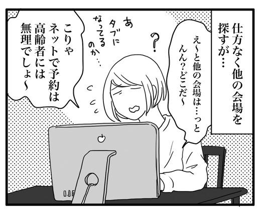 わくちんのコピー4