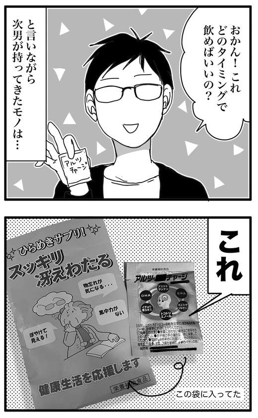 さぷりのコピー2