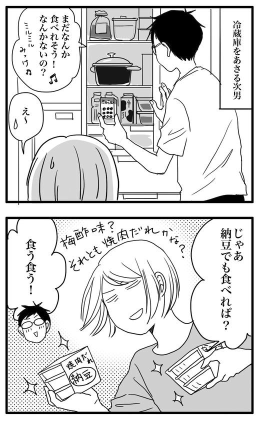 納豆のコピー