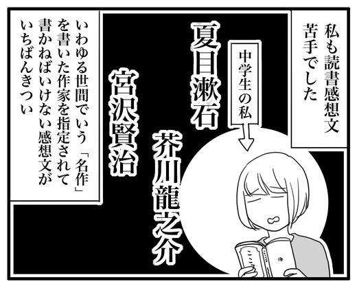 読書感想のコピー