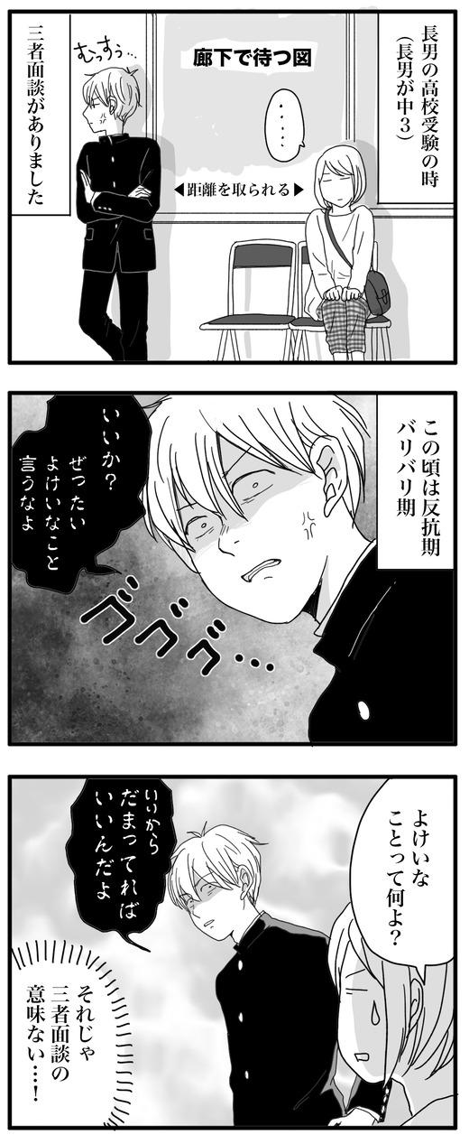 さんしゃのコピー2