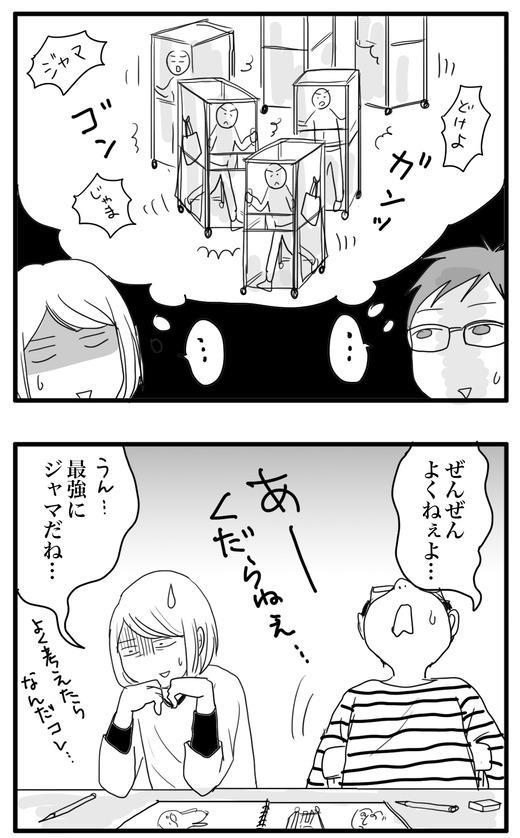 くだらない妄想のコピー5