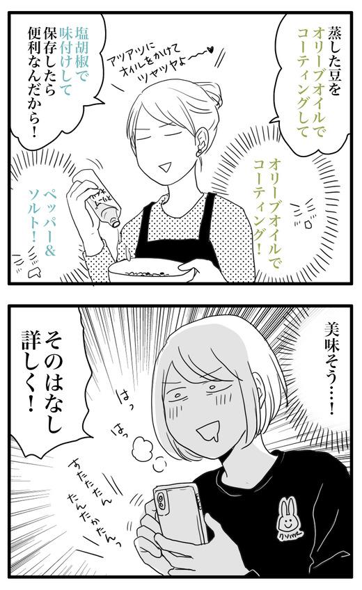 mameのコピー2