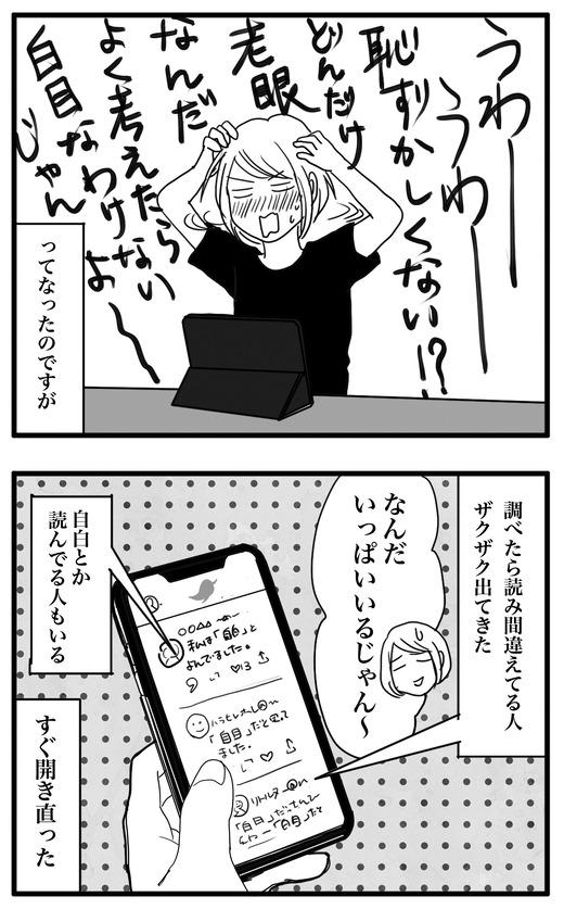 っっsのコピー