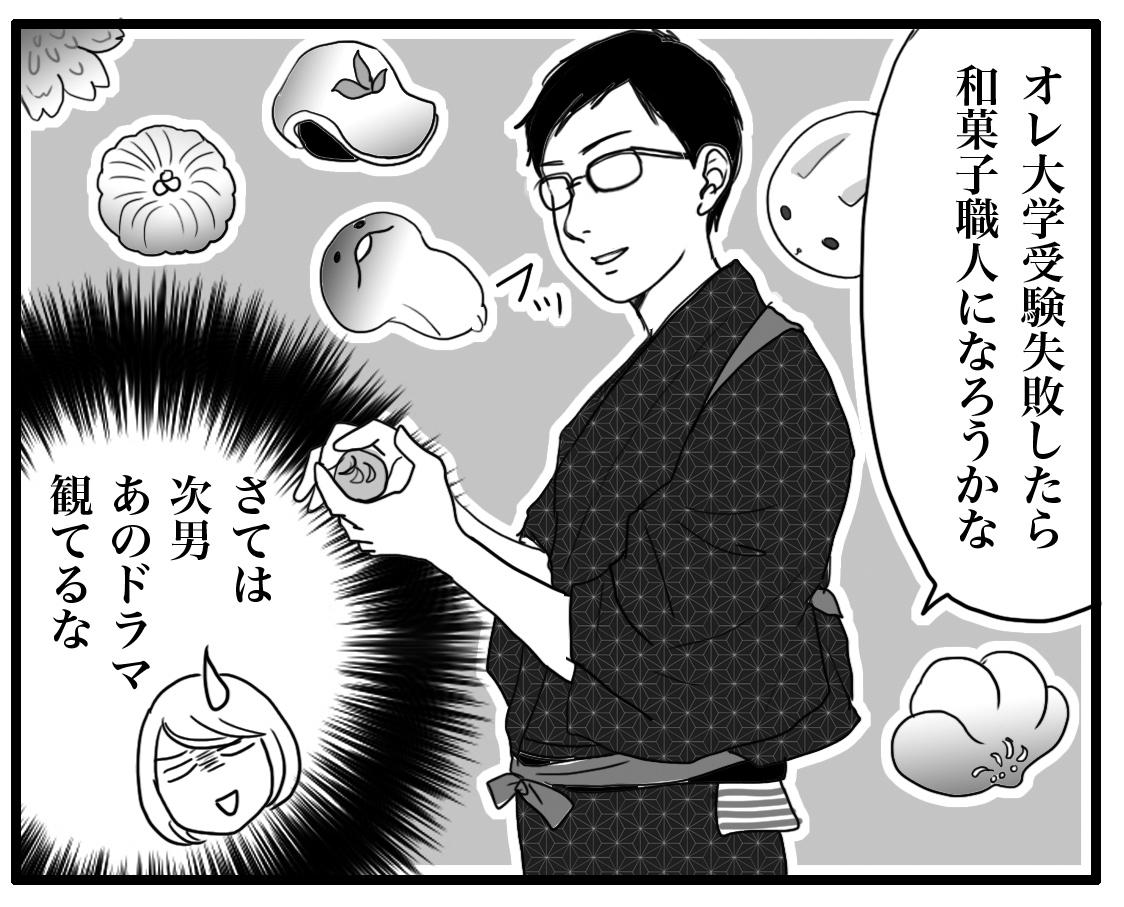 て 和菓子 し は いる どうか たち 私