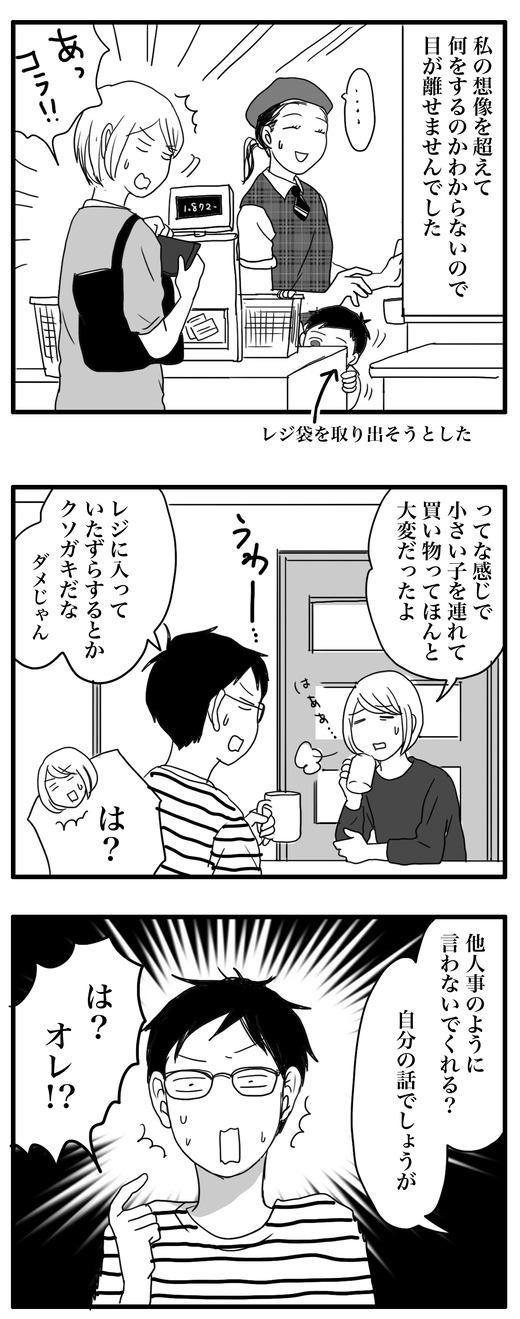 おこられのコピー2