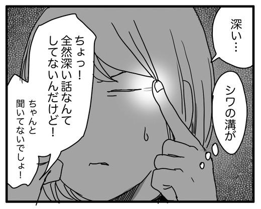 しわのコピー2