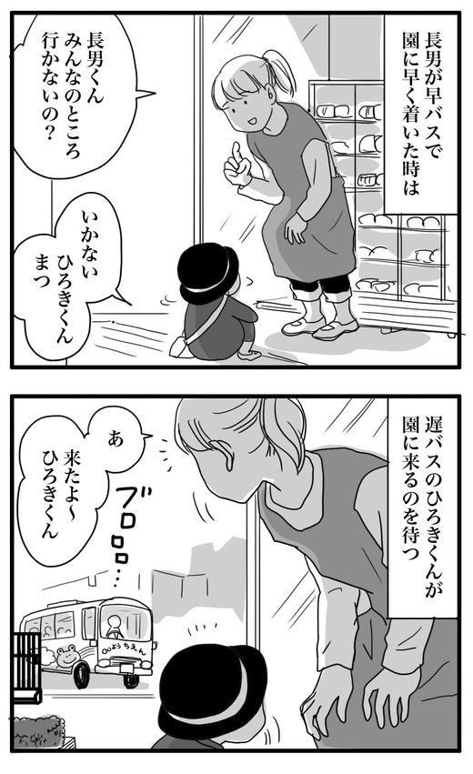 ともだちのコピー2