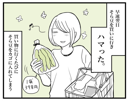 soramame のコピー2
