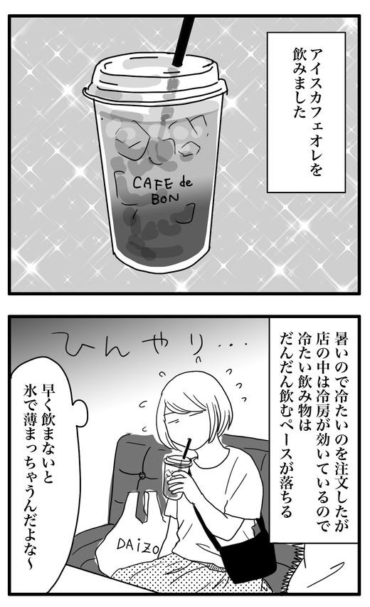 カフェオレのコピー2