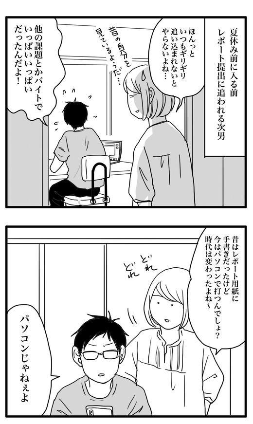 文字打ちのコピー3