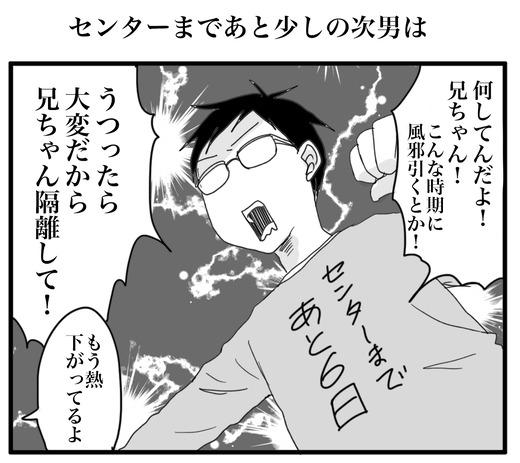かぜのコピー3