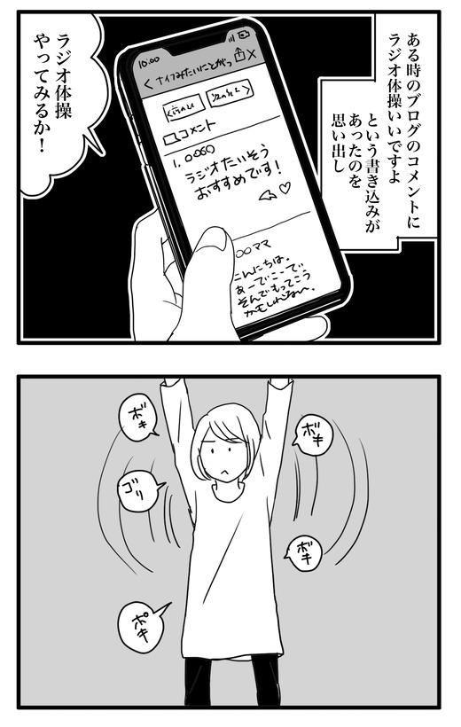 ラジオ体操のコピー2
