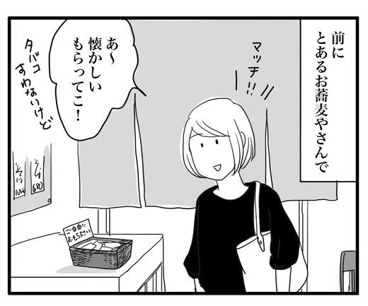 まっちのコピー2
