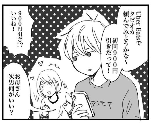 うーばーのコピー