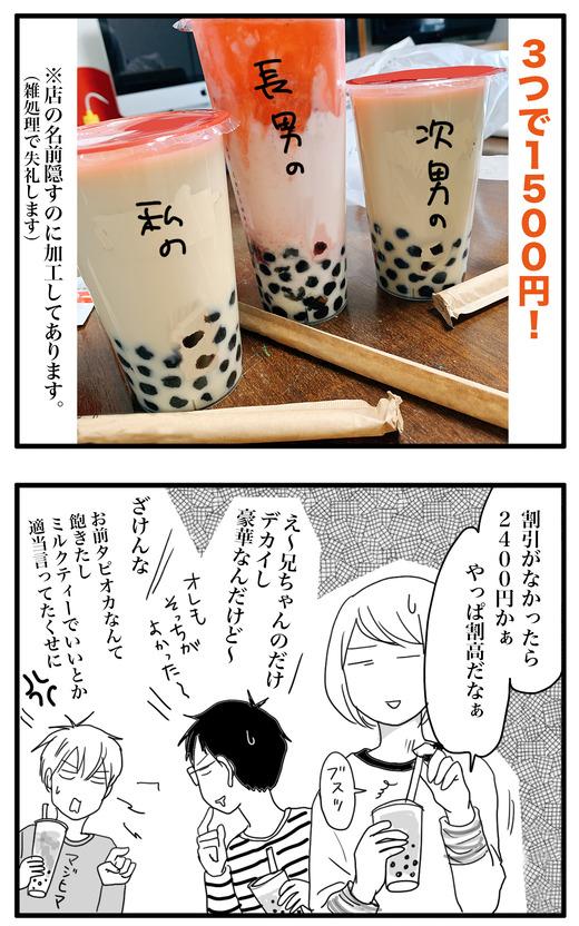 うーばーのコピー3