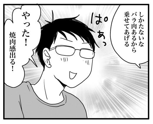にくのコピー4