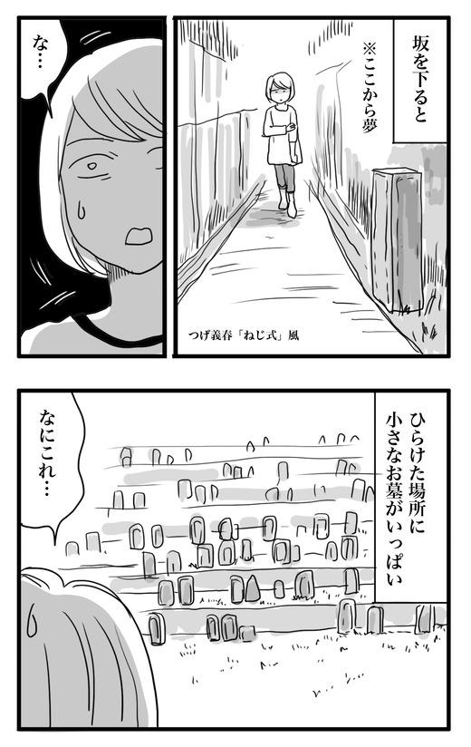 ゆめお墓のコピー2