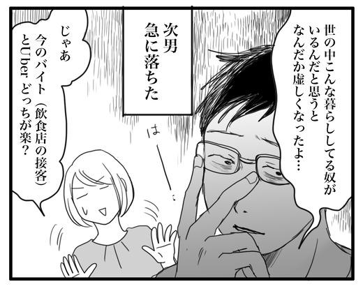 中編のコピー2