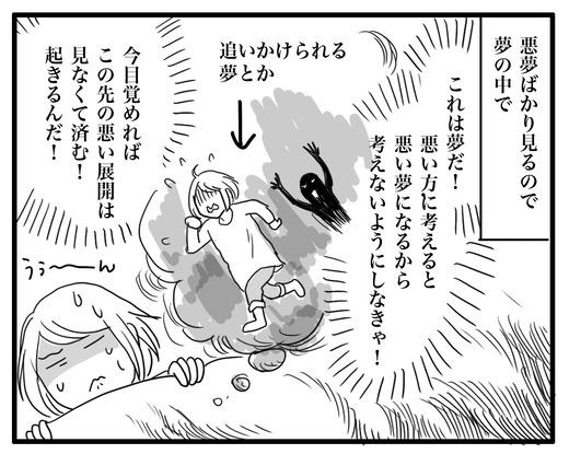 ゆめのコピー2
