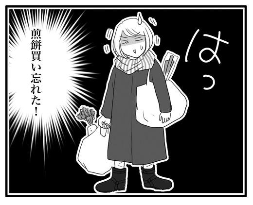 kaimonoのコピー4