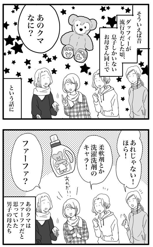 だっふぃーのコピー3