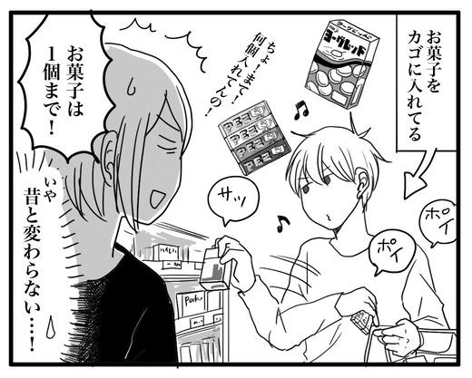 かいもののコピー2