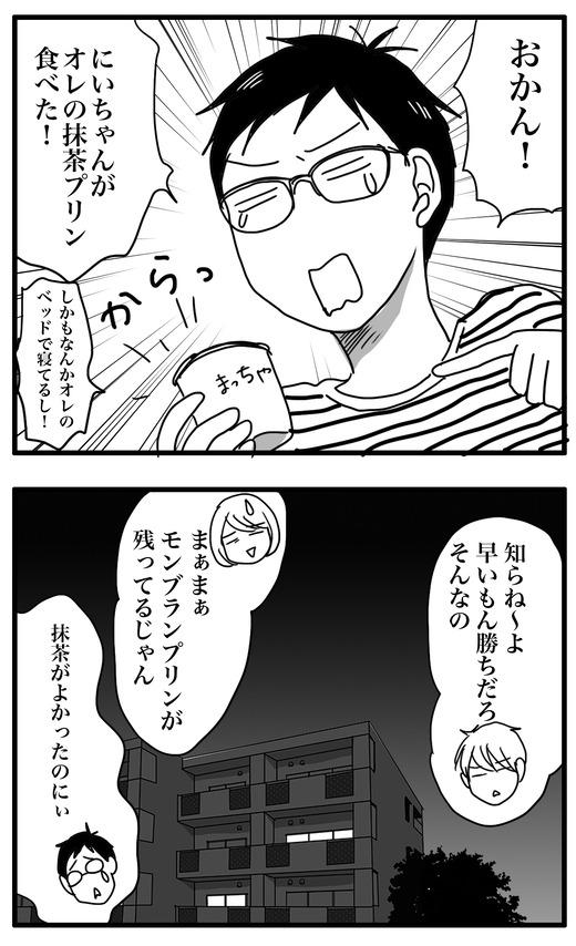 ゆうやけのコピー5