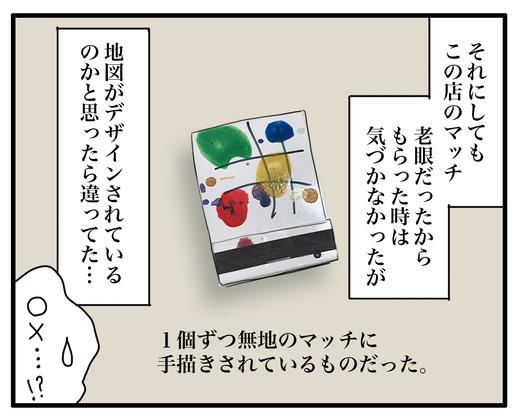 まっちのコピー4