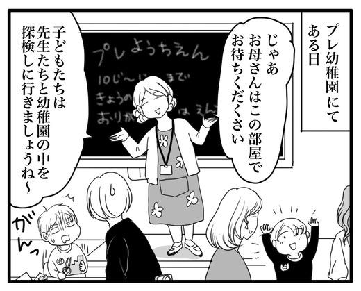 プレ幼稚園のコピー2