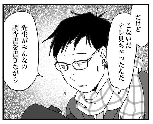 先生!のコピー2