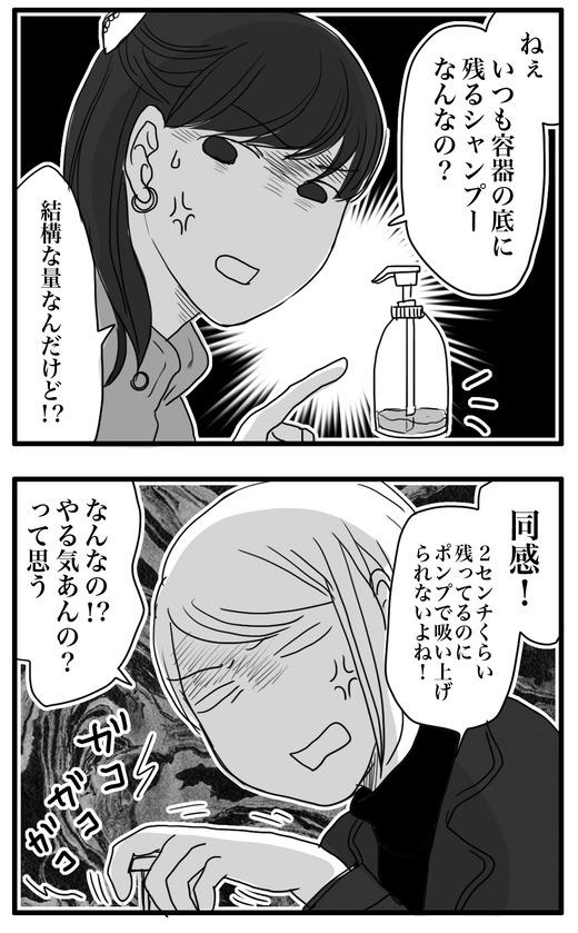 しゃんぷーのコピー2