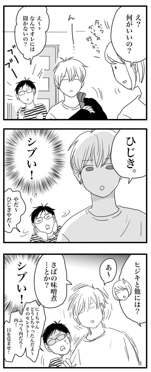 ひじきのコピー2