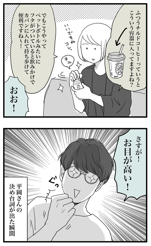 coffeeのコピー3