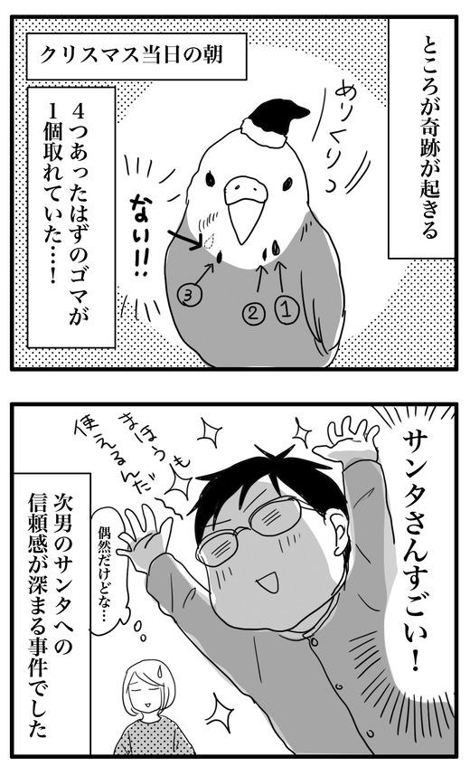 めりくりのコピー4
