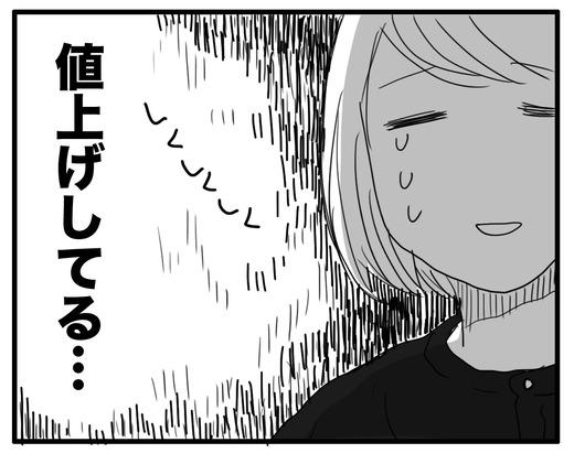 あめ〜らのコピー