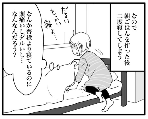 だるいのコピー2
