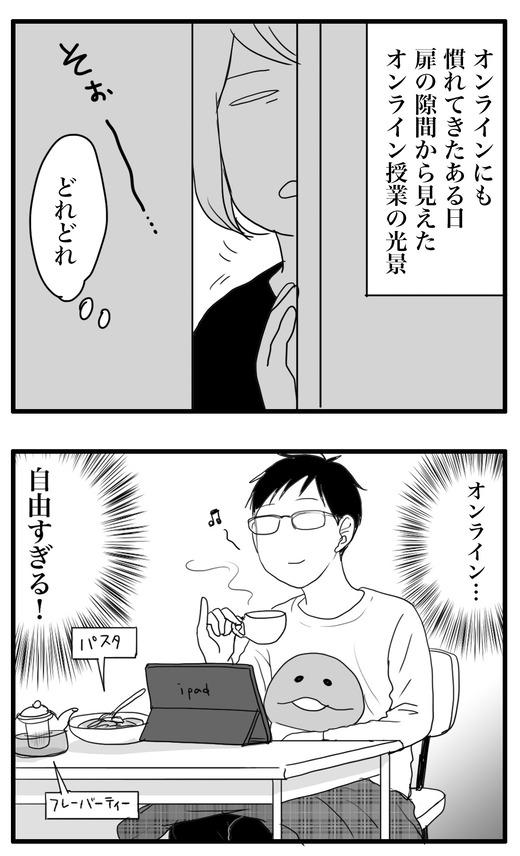 おんらいんのコピー2