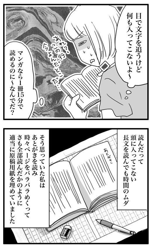 読書感想のコピー2