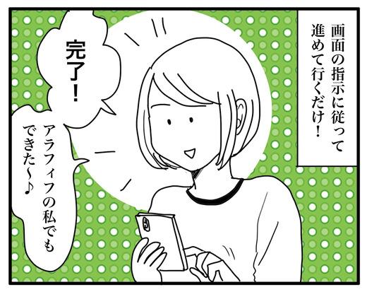 LINE3のコピー3
