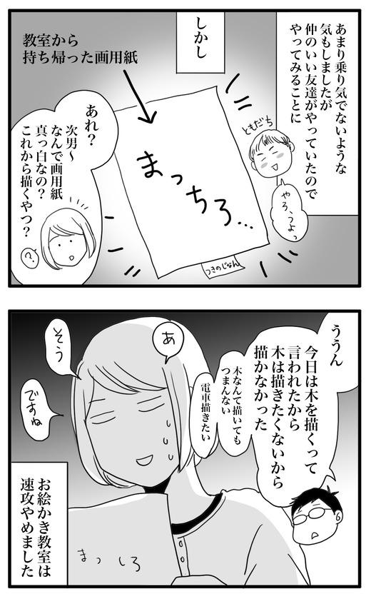 お絵かき教室のコピー3