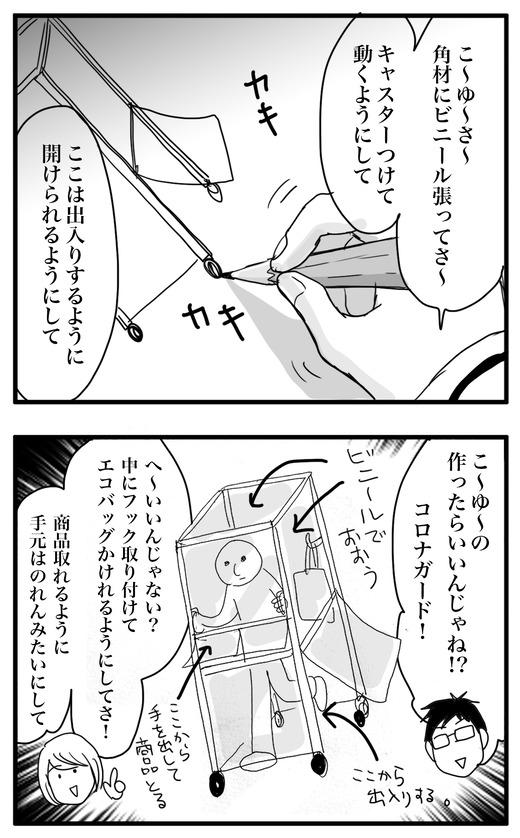 くだらない妄想のコピー3