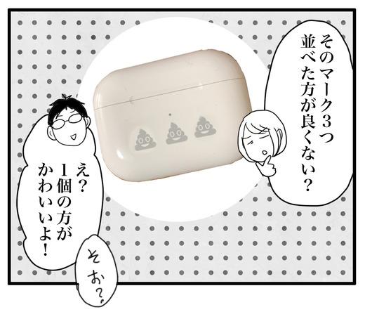eapozzu のコピー4