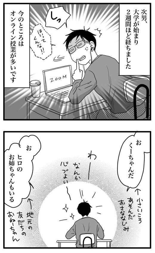 おんらいんのコピー3