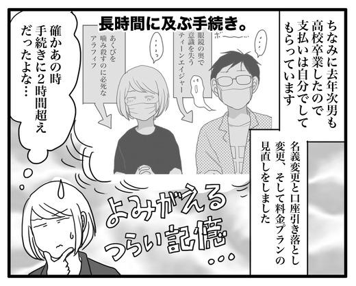 sumahoのコピー3