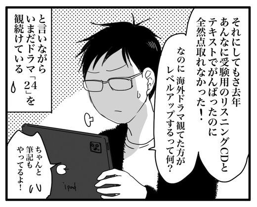 受験のコピー4